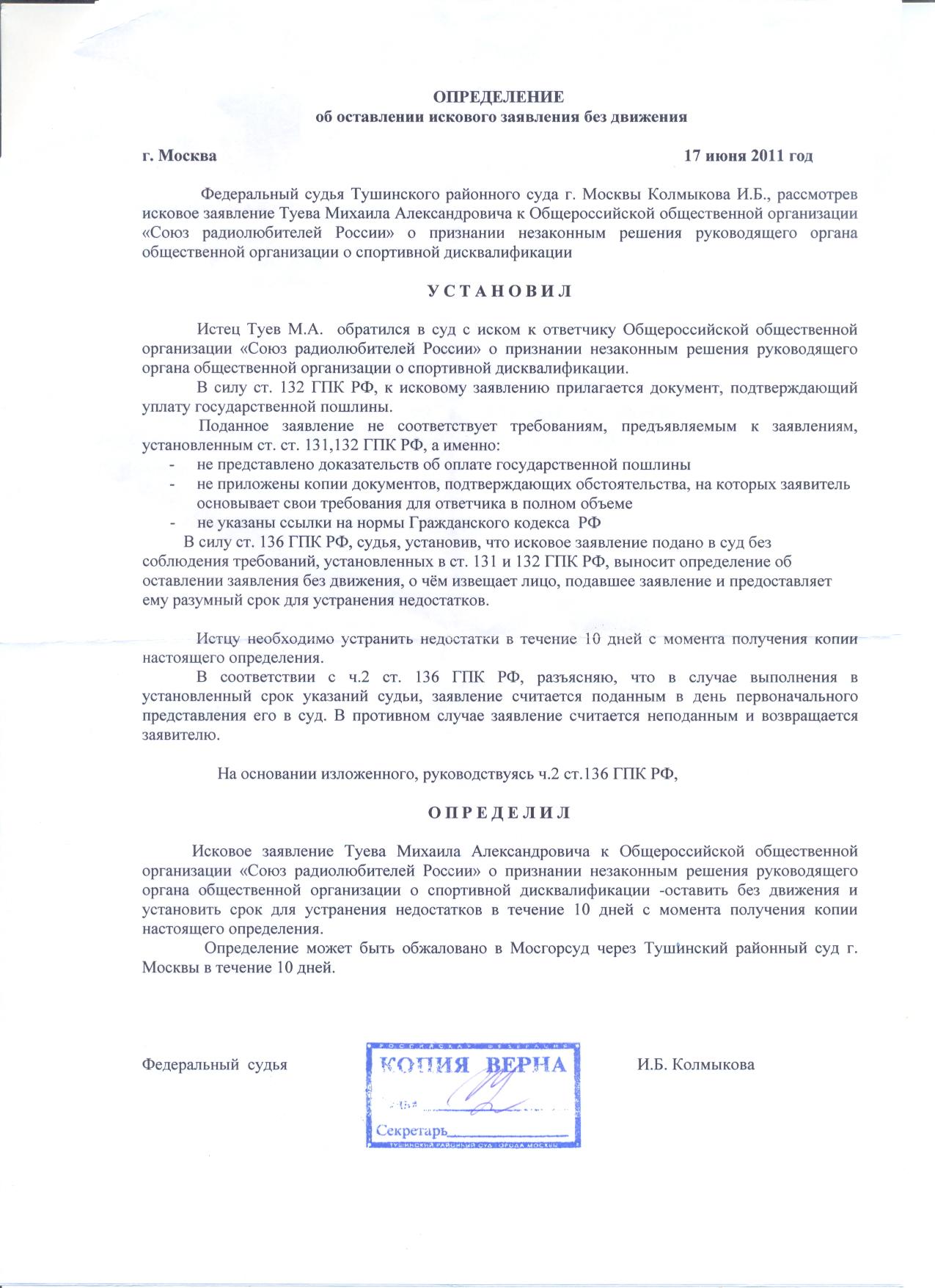 сопроводительное письмо в суд об устранении недостатков